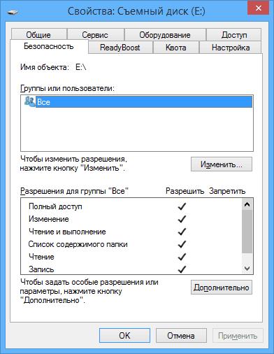 Параметры безопасности USB накопителя