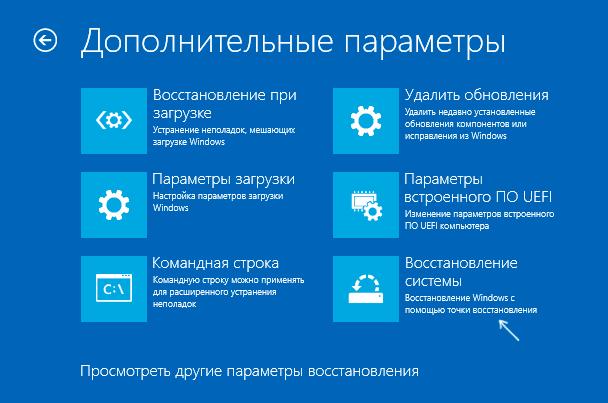 Точки восстановления в среде восстановления Windows 10