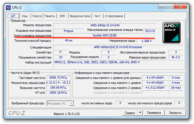 uznat-processor-4