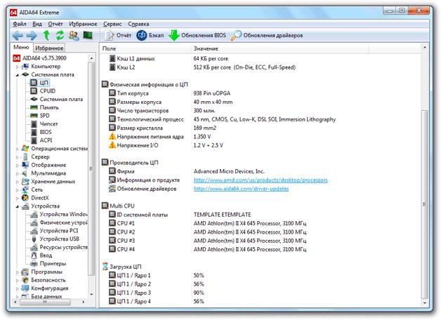 uznat-processor-6