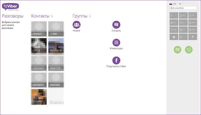 Главное окно Viber для Windows 8