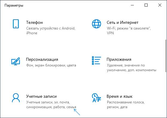 Открыть параметры учетных записей Windows 10