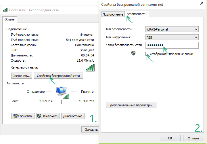 Просмотр пароля Wi-Fi в Windows 10