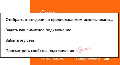 Просмотр пароля в Windows 8