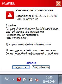 Сообщение об обнаруженном вирусе