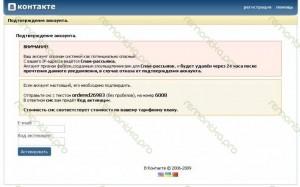 Аккаунт вконтакте заблокирован и будет удален