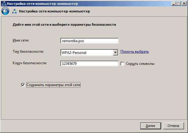 Настройки точки доступа Wi-Fi в Windows 7