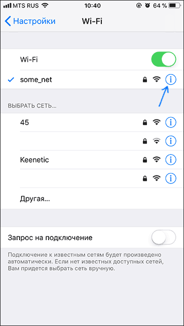 Параметры Wi-Fi на iPhone и iPad