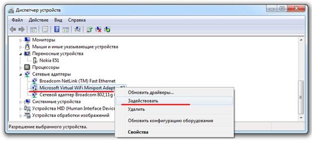 wifi-komandnaya-stroka-4