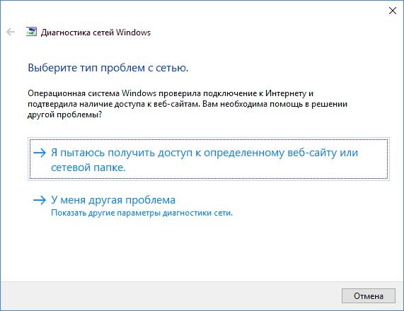 Устранение неполадок с Интернетом Windows 10