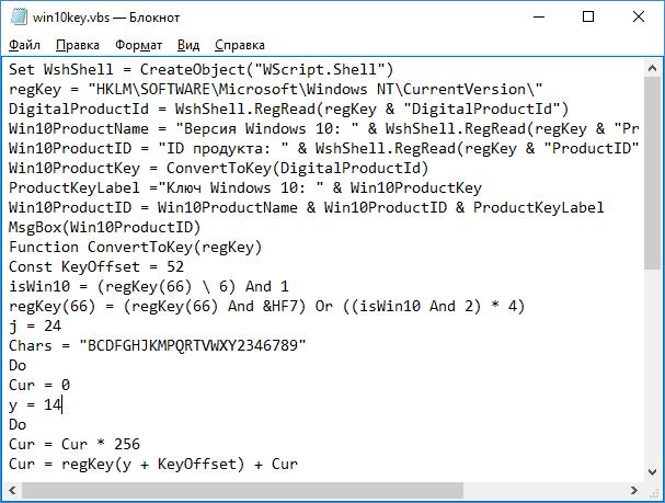 Скрипт чтобы узнать ключ Windows 10 в блокноте