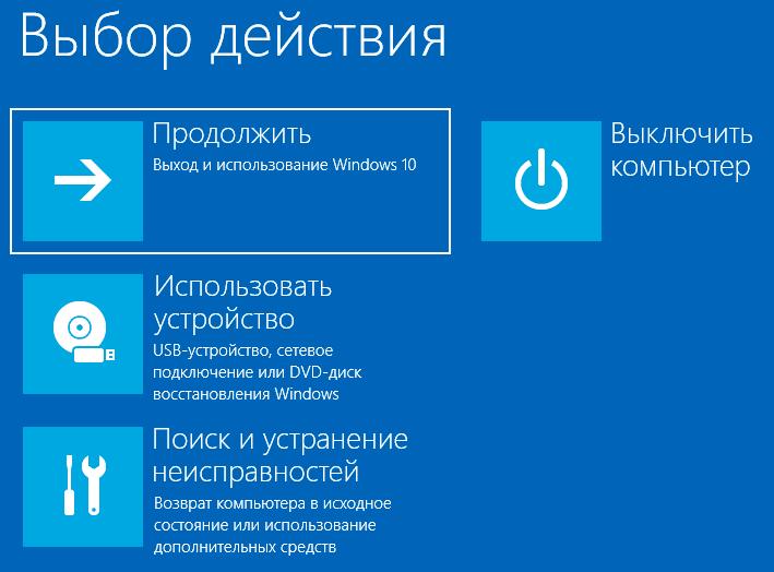 Экран среды восстановления Windows 10