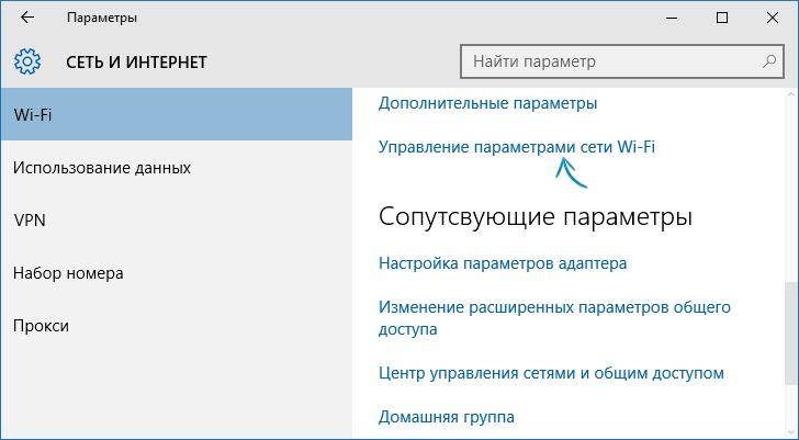 Управление параметрами Wi-Fi в Windows 10