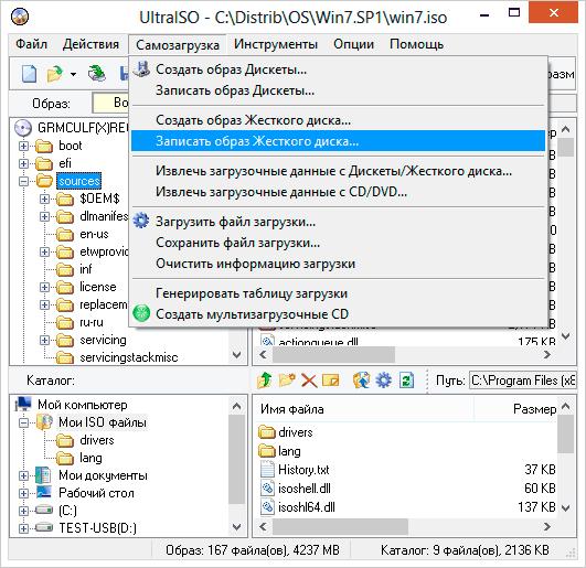 Создание загрузочной флешки Windows 7 в UltraISO