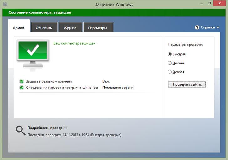 Microsoft Security Essentials (Windows Defender)