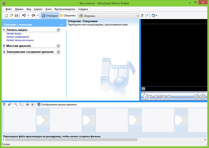 Бесплатные редактор видео Windows Movie Maker