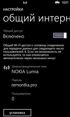 Windows Phone в качестве роутера