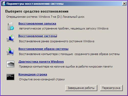 Удаление баннера в консоли восстановления Windows 7