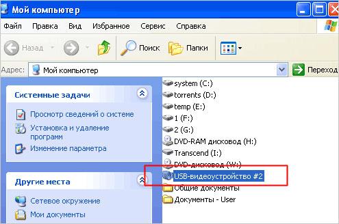 веб-камера на ноутбуке в windows xp