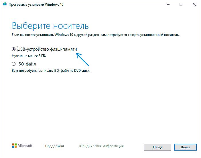 Создать загрузочную флешку Windows 10 в MCT