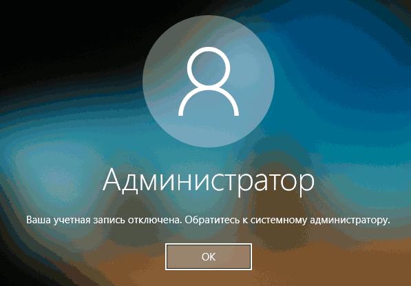 Ваша учетная запись отключена при входе в Windows 10