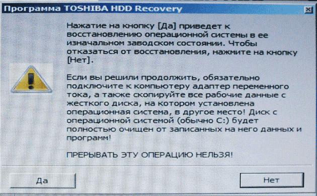 zavodskiye-nastroyki-laptop-1