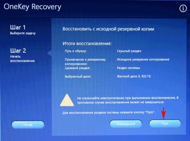 zavodskiye-nastroyki-laptop-10