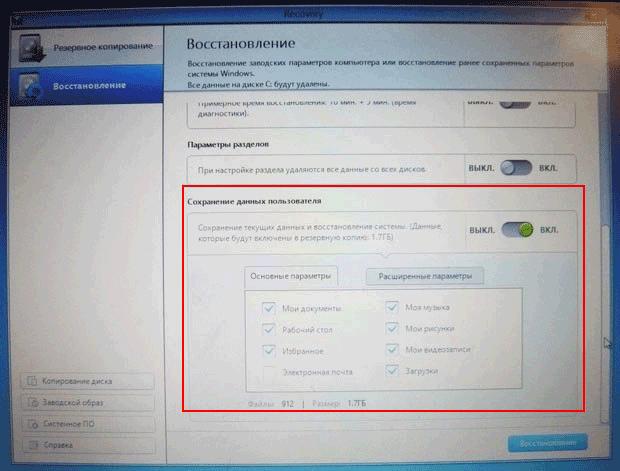 zavodskiye-nastroyki-laptop-14