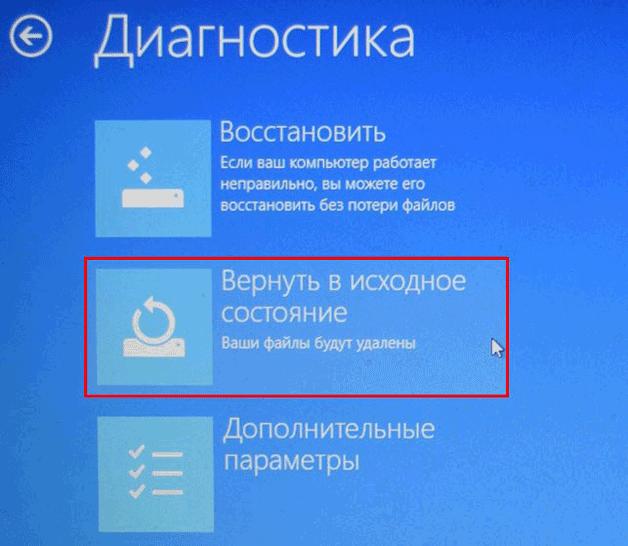 zavodskiye-nastroyki-laptop-21