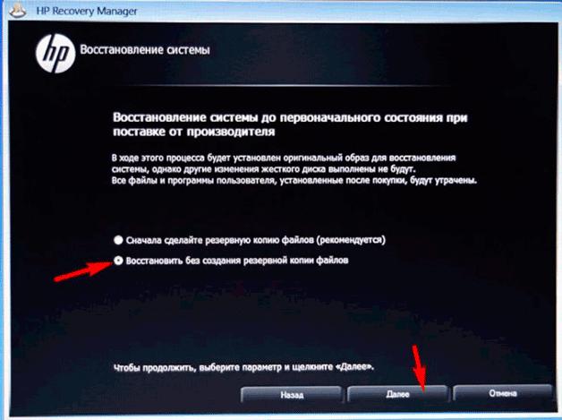 zavodskiye-nastroyki-laptop-5