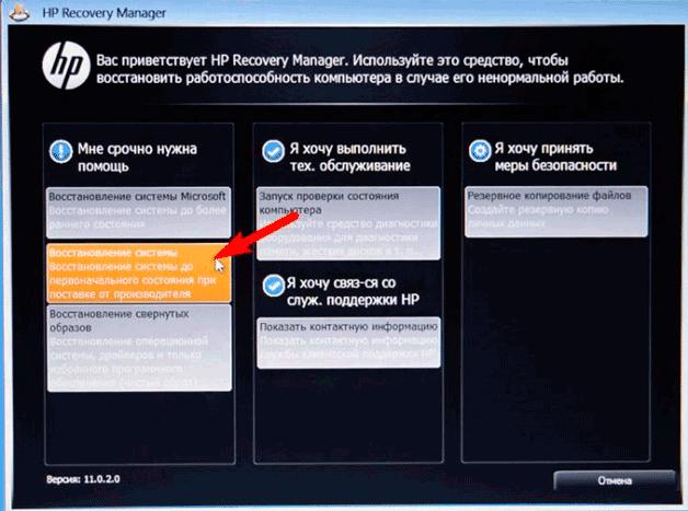 zavodskiye-nastroyki-laptop-6