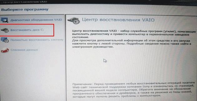 zavodskiye-nastroyki-laptop-8