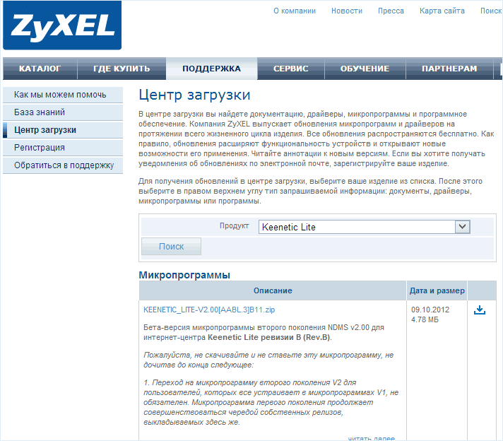Файлы прошивки Zyxel на официальном сайте